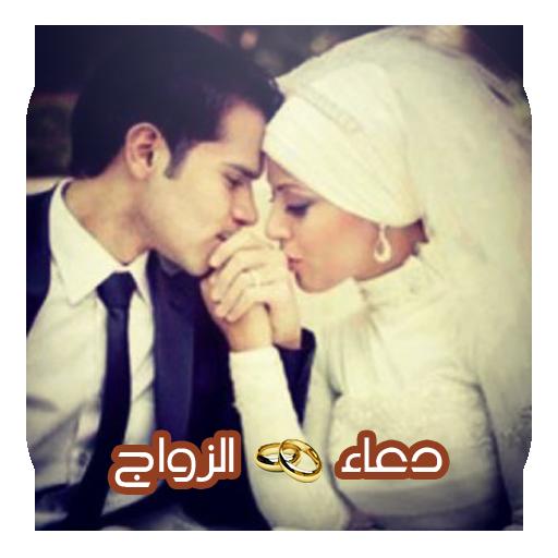 دعاء الزواج (بدون الأنترنت)