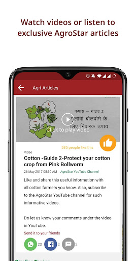 AgroStar Agri-Doctor screenshot 3