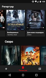 Кинотеатр КиноJam - náhled
