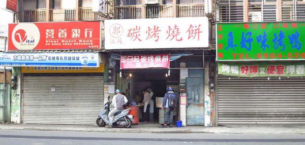 郭江蘇燒餅