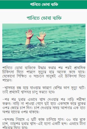 Health Care Bangla
