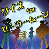 クイズforセーラームーン 子供向け無料ゲームアプリ