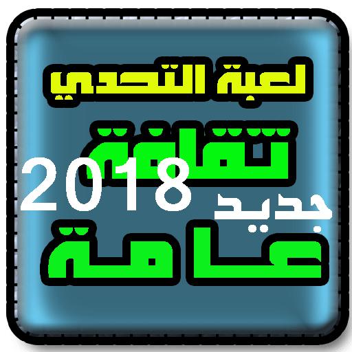 لعبة التحدي ثقافة عامة جديد 2018
