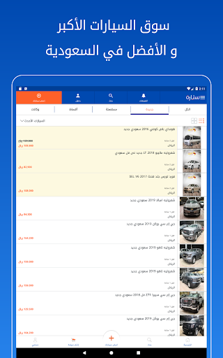 Syarah - Saudi Cars marketplace screenshot 5