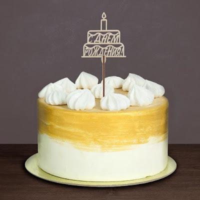 Топпер деревянный «С Днём рождения»