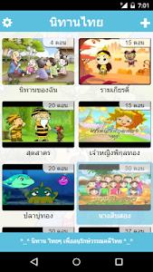 นิทานไทย การ์ตูน สำหรับเด็ก screenshot 0