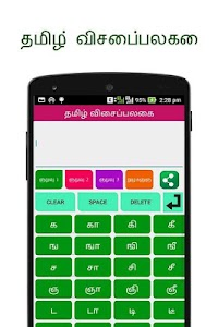 Tamil Keyboard screenshot 1