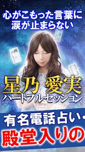 指名&人気1位占い【殿堂入り占い師】星乃愛実 - náhled