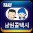 남원콜택시 logo