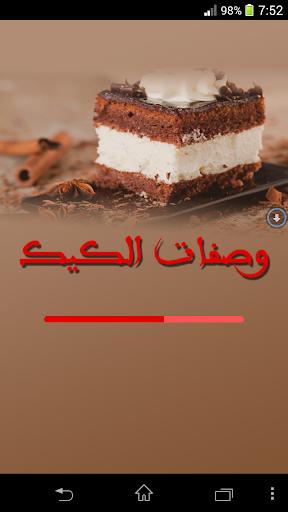 حلويات الكيك سهلة وسريعة