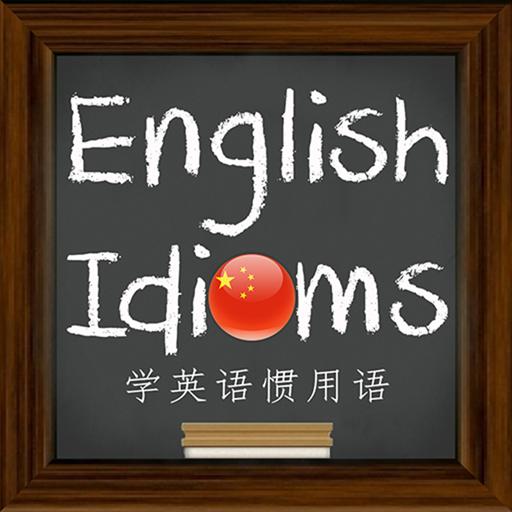 学英语惯用语 教育 App LOGO-硬是要APP