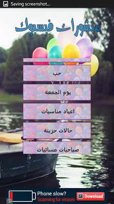 منشورات فيسبوك القوية 2015 - screenshot