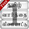 tamil.developers.tamilgame