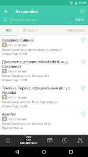 Мой Южно-Сахалинск - náhled