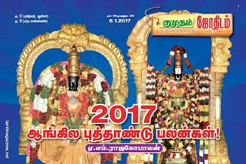 Tamil Weekly Magazine Kumudam Jothidam