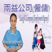 LiangIK Employment Agency 兩益僱傭
