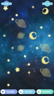 星座遊戲大全 screenshot 03