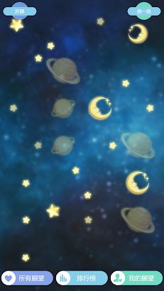 星座遊戲大全 screenshot