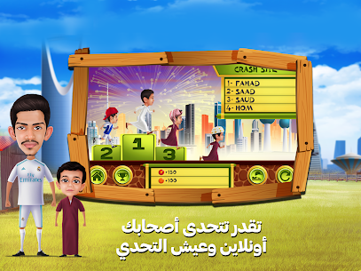 Saud BrothersApp Download For Android and iPhone 5