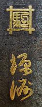 Photo: Komai Seibei with signature