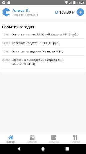 Мультипас.Садик screenshot 1