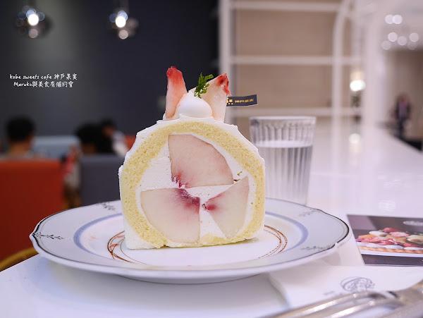 台北美食Kobe sweets café 神戶果實|來自日本神戶滿滿水果的甜點蛋糕專門店(微風南山)