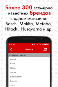 ВсеИнструменты.ру screenshot 3
