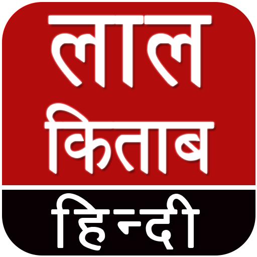 Lal Kitab Tips Hindi
