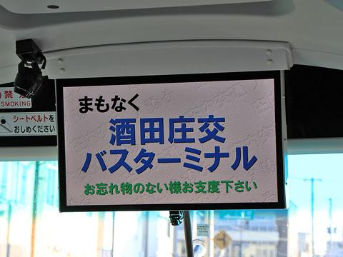 庄内交通「夕陽号」東京駅TDL線 ・232 まもなく酒田庄交バスターミナル