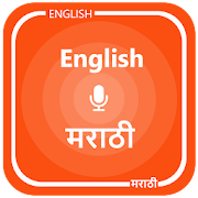 English Marathi Translator and Dictionary