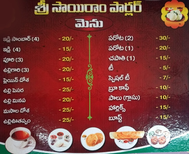 Sri Sai Ram Parlour menu 1