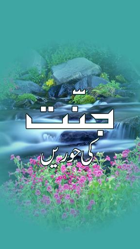 Jannat Ki Hoorain