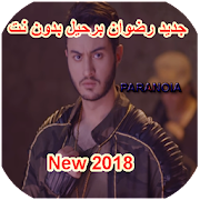 اغاني رضوان برحيل  2018 - Redouane Berhil APK