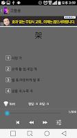 Screenshot of WordTalk - Sino Korean study