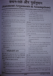 Railway Group-D Study Material in Hindi- screenshot thumbnail