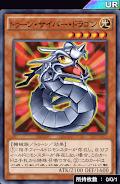 トゥーン・サイバー・ドラゴン