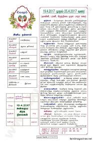Kumudam Jothidam Raasi Palan - 19-4-2017 to 25-4-2017
