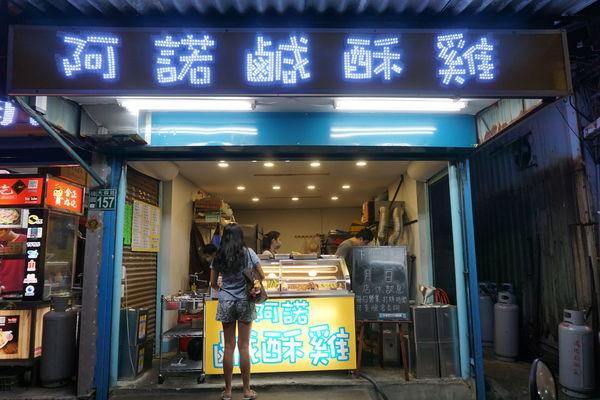 阿諾鹹酥雞