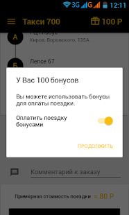 Такси 700-700, Киров- screenshot thumbnail