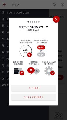 楽天モバイル SIMアプリ データ通信利用量がわかりやすい!のおすすめ画像3