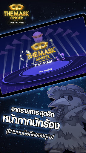 The Mask Singer - Tiny Stage screenshot 2