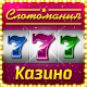 Слотомания (game)