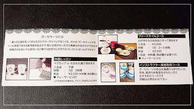 Photo: 福岡市ポーセラーツサロン「Pluge」様2つ折りショップカード