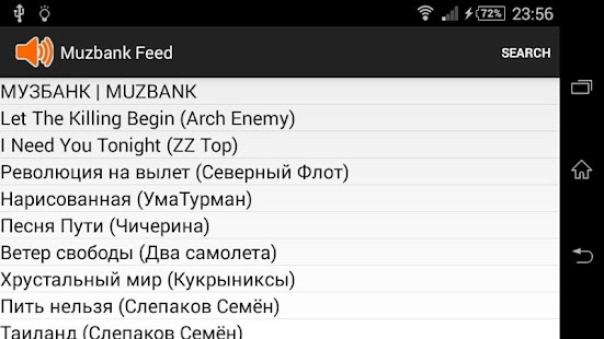 MUZBANK FEED (chords of songs)- screenshot thumbnail