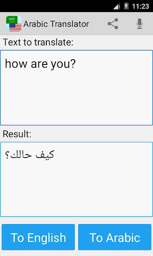 阿拉伯語英語翻譯