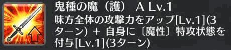 鬼種の魔(護)[A]