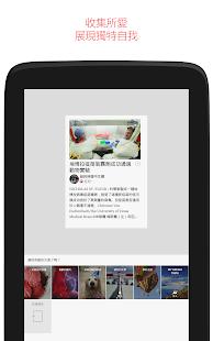 Flipboard  螢幕截圖 10