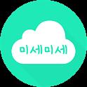 미세미세 - 미세먼지, WHO기준, 알람, 위젯, 날씨 icon