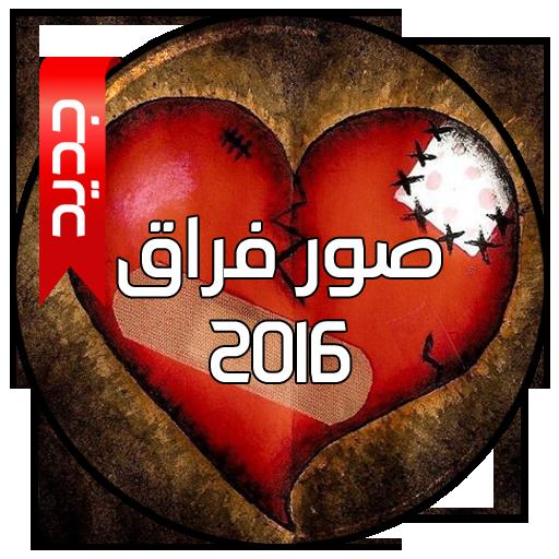 صور فراق 2016