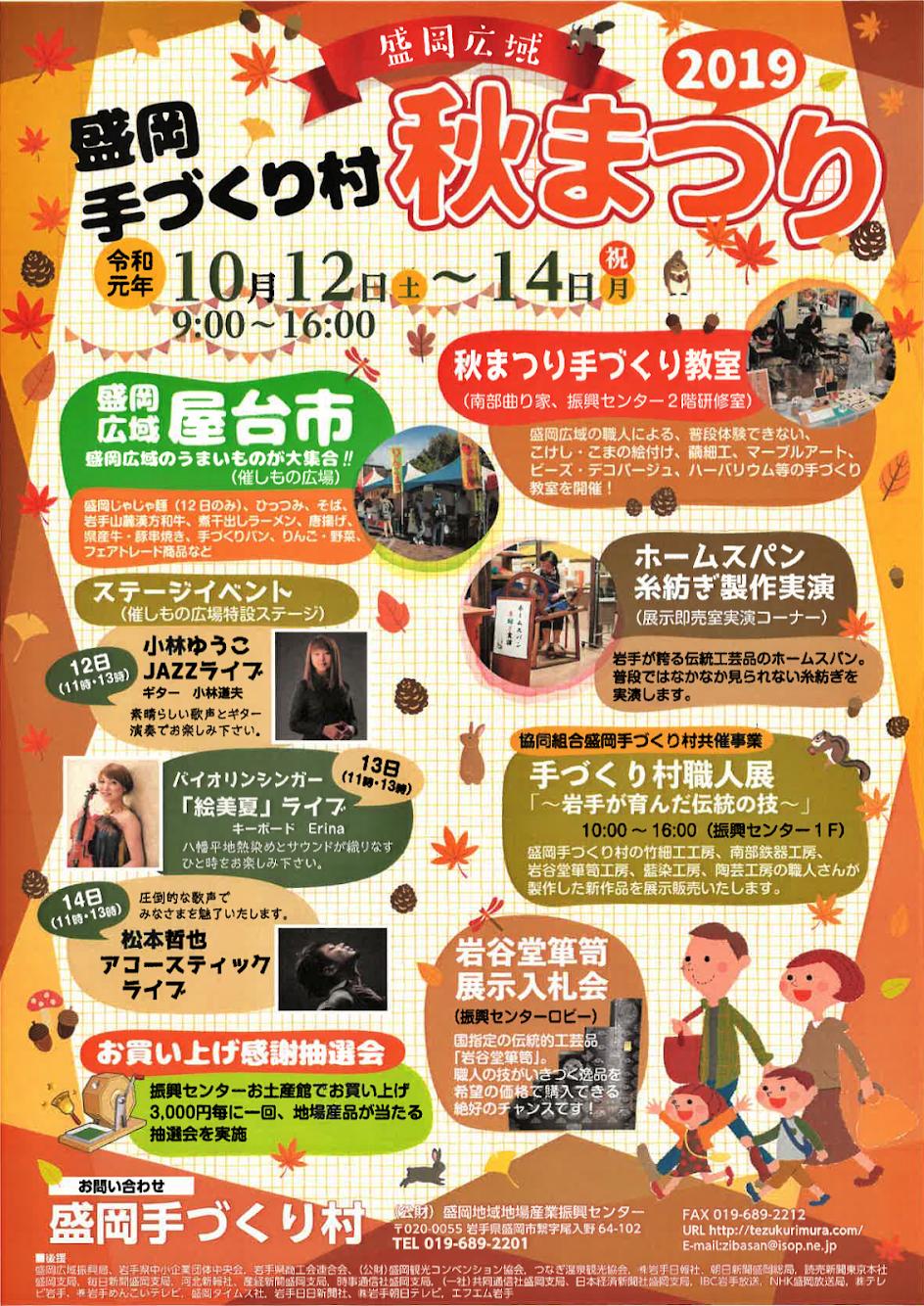 10/12-14「盛岡手づくり村秋まつり2019」開催決定!